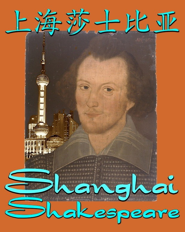 上海莎士比亚 / Shanghai Shakespeare